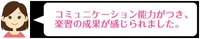 ミキハウス口コミ1