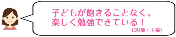 TOE口コミ