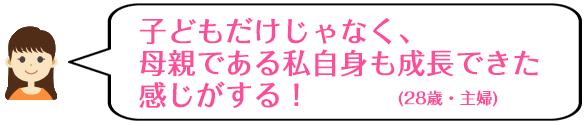TOE口コミ3