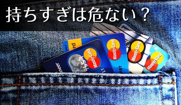 クレジットカードの持ち過ぎは信用情報に関わるって本当?