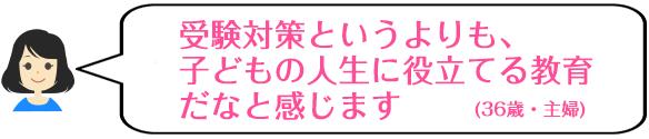 TOE口コミ4