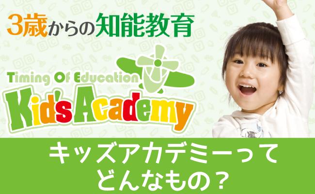 TOEキッズアカデミーとは?特徴や教育のコンセプトについて