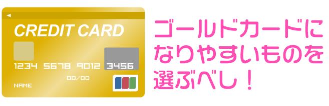 メインカードはゴールドカードになりやすいものを選ぶのもアリ